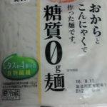低糖質メニュー 麺類編