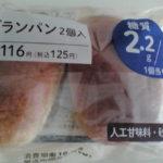 糖質制限中に食べられるパンはコンビニに売っていた