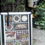東京でおすすめのランチブッフェ 乃木坂 海華月に行ってきました。