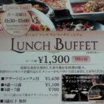 東京でおすすめのランチブッフェ OLDMAN'S UN汐留に行ってきました