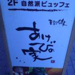 東京のおすすめランチブッフェ 自然食レストラン あけびの実