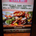 東京のおすすめランチブッフェ パンが絶品 グランドセントラル丸の内
